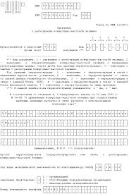Заявление на регистрацию ККТ заполнение и подача образец заполнения  Пример заполнения листа 1 заявления о регистрации контрольно кассовой техники