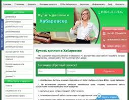 Диплом Хабаровск Продажа дипломов Мы поможем Вам купить диплом  Купить диплом тогу хабаровск