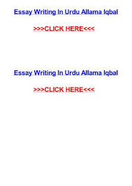essay writing in urdu allama iqbal by lolita gonzales issuu essay writing in urdu allama iqbal >>>click here<<< essay writing in urdu allama iqbal gaspe order dissertation methodology on gay marriage for 10 how to
