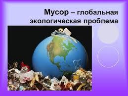 Презентация на тему Реферат по химии на тему Знаете ли вы что  Мусор глобальная экологическая проблема Мусор строительные и бытовые отходы инертные промышленные стоки