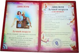 Диплом Лучшей Подруги купить в Украине по доступной цене в  Диплом Лучшей Подруги фото 2 4party