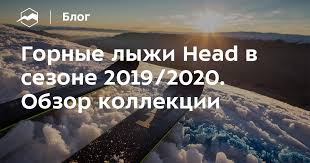 <b>Горные лыжи Head</b> в сезоне 2019/2020. Обзор коллекции ...