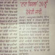 Punjabi Language Punjabi Language News