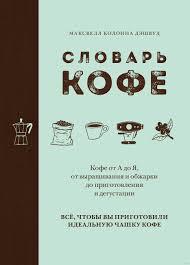 «<b>Словарь кофе</b>» Максвелл Колонна Дэшвуд - купить <b>книгу</b> ...