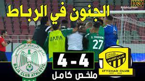 ملخص أهداف مباراة الرجاء العالمي و الاتحاد السعودي مباراة مجنونة - YouTube
