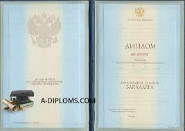 Дипломы бакалавра купить диплом бакалавра с гарантией на бланке  Диплом бакалавра 1997 2003 гг