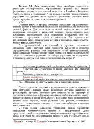 Контрольная работа по МПУР Вариант Контрольные работы Банк  Контрольная работа по МПУР Вариант 6 13 11 14