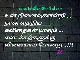 very sad tamil love meera poem ninaivukal kadhal tholvi pirivu vilayaai kavithaihal whatsapp dp status