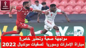 موعد مباراة الإمارات وسوريا في تصفيات مونديال 2022 والمواعيد والقنوات  الناقلة وآخر الأخبار وتاريخ المواجهات | إعلام نيوز | موقع إخباري متكامل