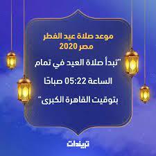 موعد صلاة العيد في جميع محافظات مصر 2020 - تريندات