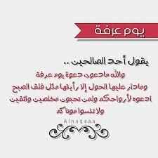 دعاء يوم عرفة | Good sentences, Islam, Sentences
