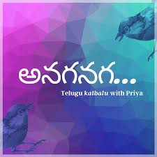 అనగనగ... (Anaganaga... Telugu Stories with Priya)