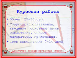 Курсовая работа цена руб заказать в Абакане tiu ru id  Курсовая работа ООО Заказ в Абакане