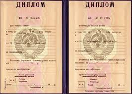 Купить диплом СССР по выгодным ценам на goznak diplom Купить диплом СССР