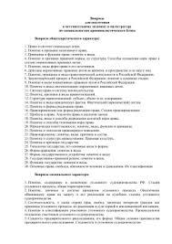Темы магистерских диссертаций на  Вступительные вопросы