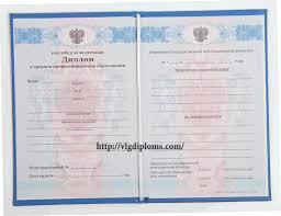 Купить корочку для диплома москва наши дипломы изготовлены идентично с оригиналами Которые соответствуют году выдачи в вузе Предметы в дипломе будут соответствовать списку тех предметов