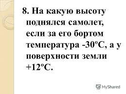 Презентация на тему КОНТРОЛЬНАЯ РАБОТА АТМОСФЕРА КЛАСС  На какую высоту поднялся самолет если за его бортом температура 30ºС а у поверхности земли 12ºС