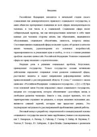 Критерии социального государства Реферат Реферат Критерии социального государства 3