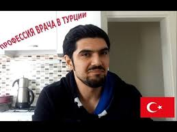 Подтверждение диплома врача Почему я не сразу сдавала эк  Жизнь врача в Турции