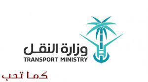 رابط الاستعلام عن مخالفات وزارة النقل برقم الهوية 1442 - كما تحب