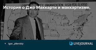 История о Джо <b>Маккарти</b> и маккартизме. : igor_piterskiy ...