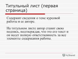 Презентация на тему Курсовая работа сущность особенности  13 Титульный