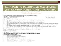 Презентация КОМПЛЕКТ КОНТРОЛЬНО ОЦЕНОЧНЫХ СРЕДСТВ ДЛЯ  слайда 13 КОНТРОЛЬНО ОЦЕНОЧНЫЕ МАТЕРИАЛЫ ДЛЯ КВАЛИФИКАЦИОННОГО ЭКЗАМЕНА Комплект экзаме