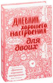 «<b>Дневник хорошего настроения для</b> двоих (розовый)» Доро ...