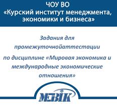 МЭБИК Мировая экономика и международные экономические отношения  МЭБИК Мировая экономика и международные экономические отношения Билеты