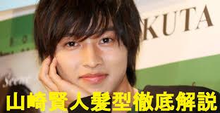 美容師監修簡単に山崎賢人さんの髪型今すぐできるオーダー方法とは