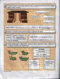 ГДЗ решебник по информатике класс Горячев Горина 1 2 3 4 5 6 7