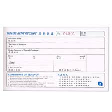 House Rent Bill Interesting ExpressExpense Custom Receipt Maker Online Receipt Template Tool