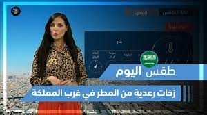 طقس العرب | طقس اليوم في الأردن | الثلاثاء 1-6-2021 - YouTube