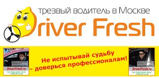 Трезвый <b>водитель</b> в Москве для мобильников!