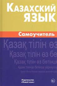 <b>Казахский язык</b>. Самоучитель <b>Шахатова</b>, Камшат Тлековна ...
