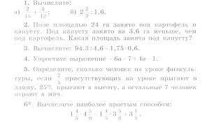 Входная контрольная работа по алгебре класс к учебнику Никольского hello html m6884ab5d png Алгебра 7 класс
