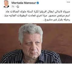 مرتضى منصور بعد فوز سلة... - معرض كرة السلة العراقية المصور