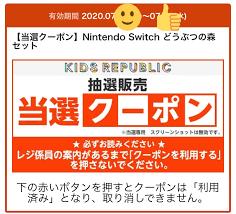 キッズ パブリック switch