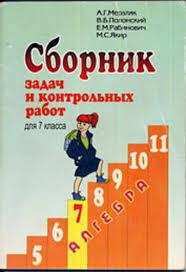 Сборник задач и контрольных работ по алгебре для класса Учеба  Сборник задач и контрольных работ по алгебре для 7 класса