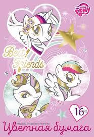 <b>Цветная бумага My Little</b> Pony 16 цв - купить в Москве: цены в ...