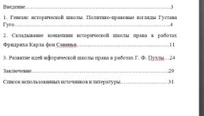 Авторское право в РФ законодательство и практика Ратео Курсовая работа Историческая школа права