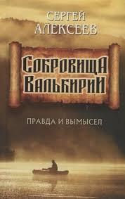 Сокровища Валькирии. Правда и вымысел Алексеев Сергей ...
