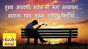 Love Break Up Marathi Video आत म झ च त कर