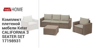 <b>Комплект плетеной мебели Keter</b> CALIFORNIA 3 SEATER SET ...