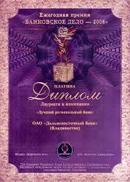 Награды и дипломы Диплом лауреата премии Банковское дело 2008