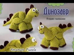 Динозавр крючком. <b>Игрушка</b>-<b>головоломка</b> амамани Дедри Эйс ...