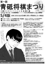 葛飾区 On Twitter 青砥将棋まつり初開催かつしか子ども名人戦