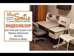 <b>Детский</b> растущий <b>стол Mealux Sherwood</b> BD 830. Сборка и ...
