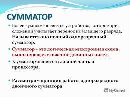 Презентация на тему Использование логических устройств в  6 СУММАТОР