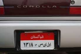 Car Number Plate Design In Pakistan Pakistan Number Plates In Arabic